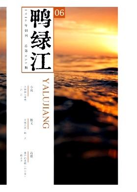 鸭绿江杂志