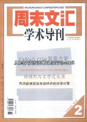 周末文汇杂志