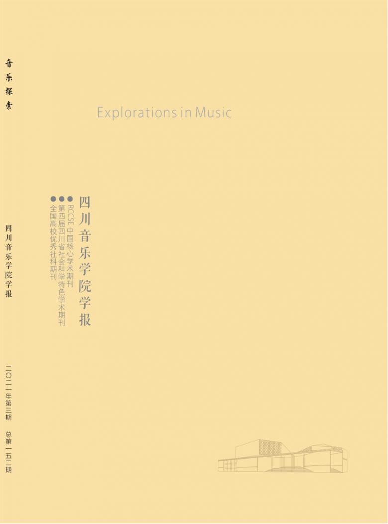 音乐探索杂志