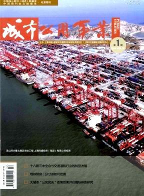 城市公用事业杂志