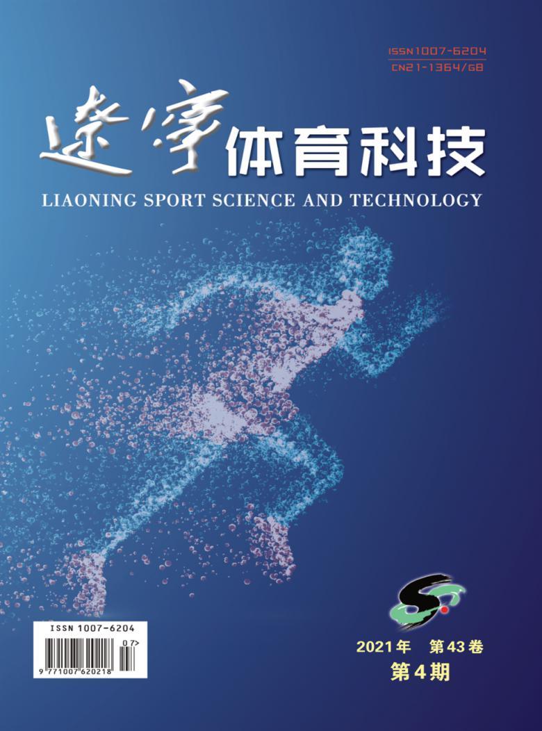 辽宁体育科技杂志
