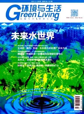 环境与生活杂志
