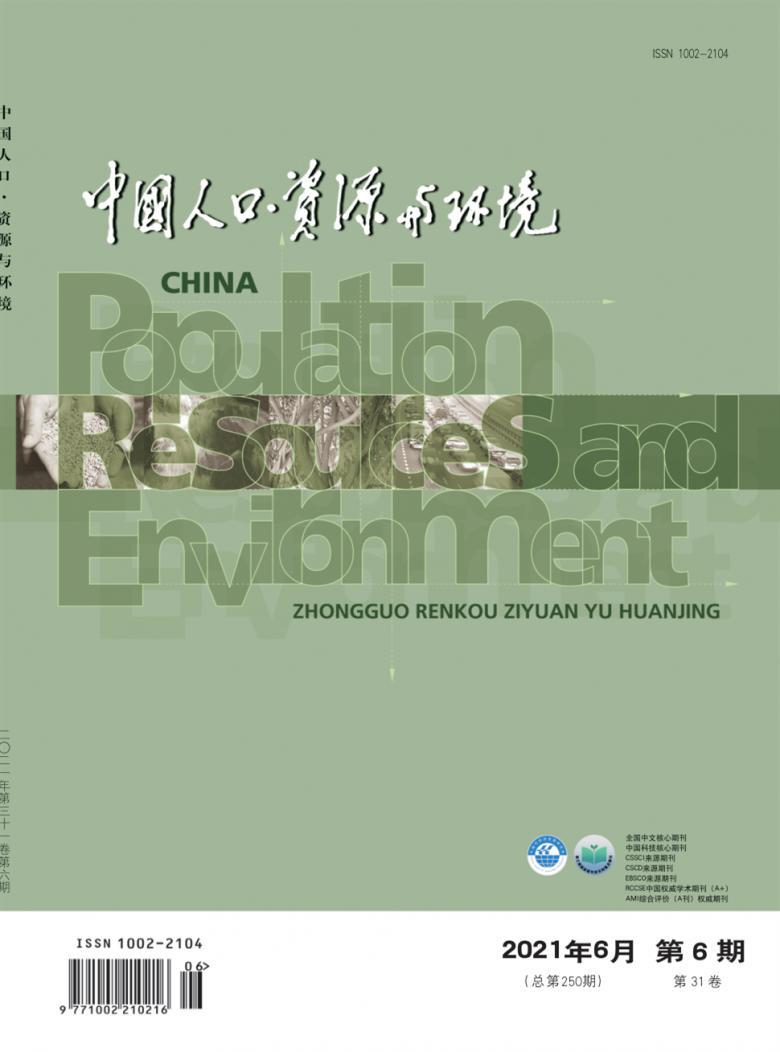 中国人口.资源与环境杂志