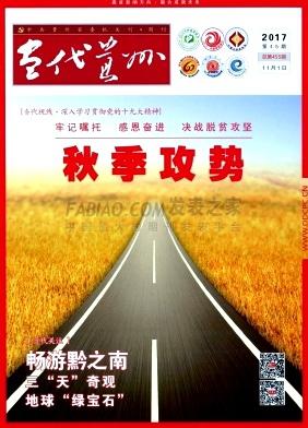 当代贵州杂志