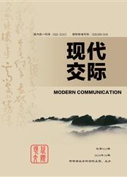 现代交际杂志