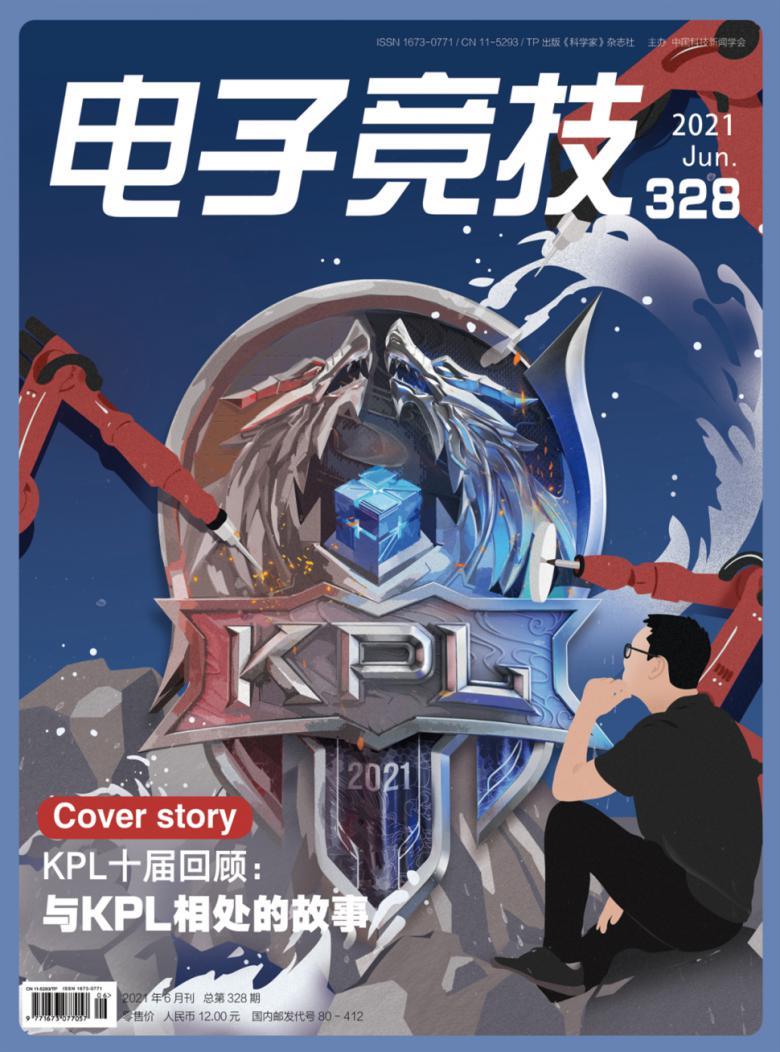 电子竞技杂志