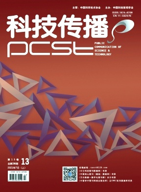 科技传播杂志