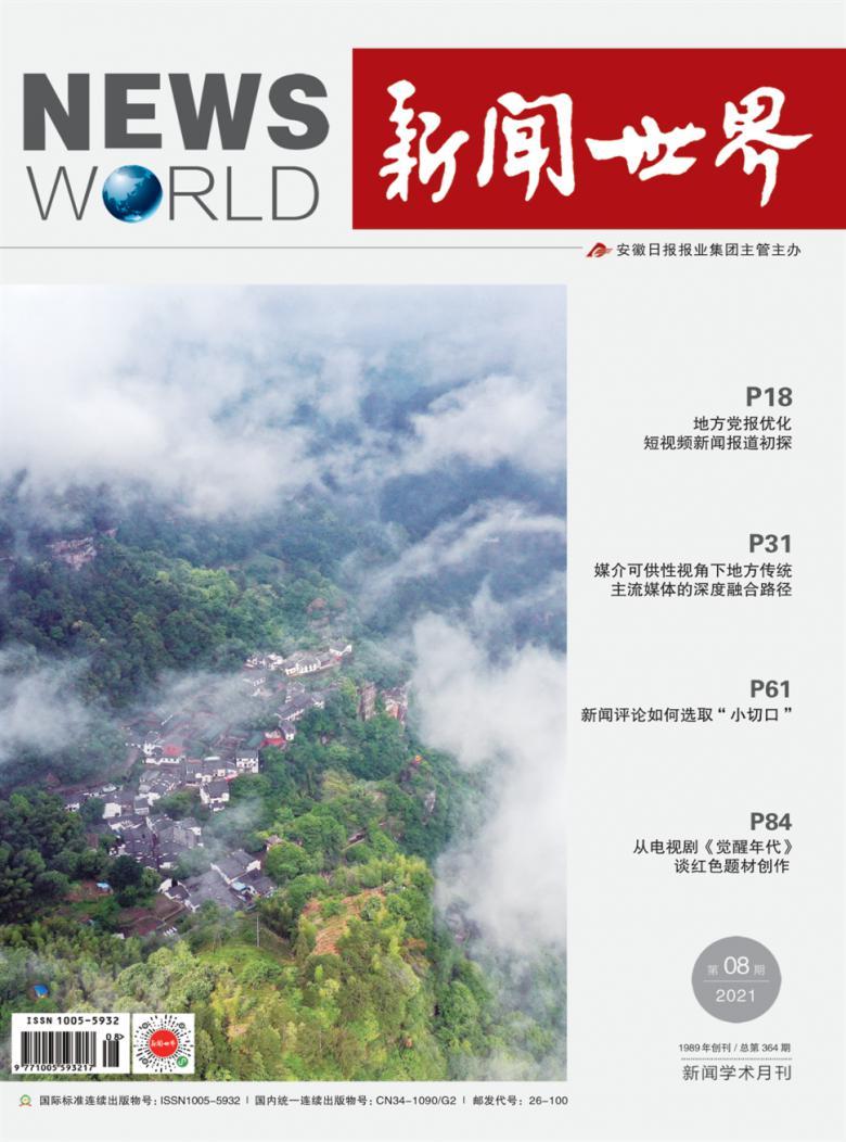 新闻世界杂志