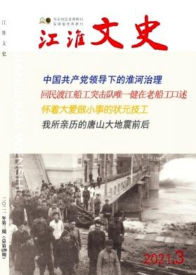 江淮文史杂志
