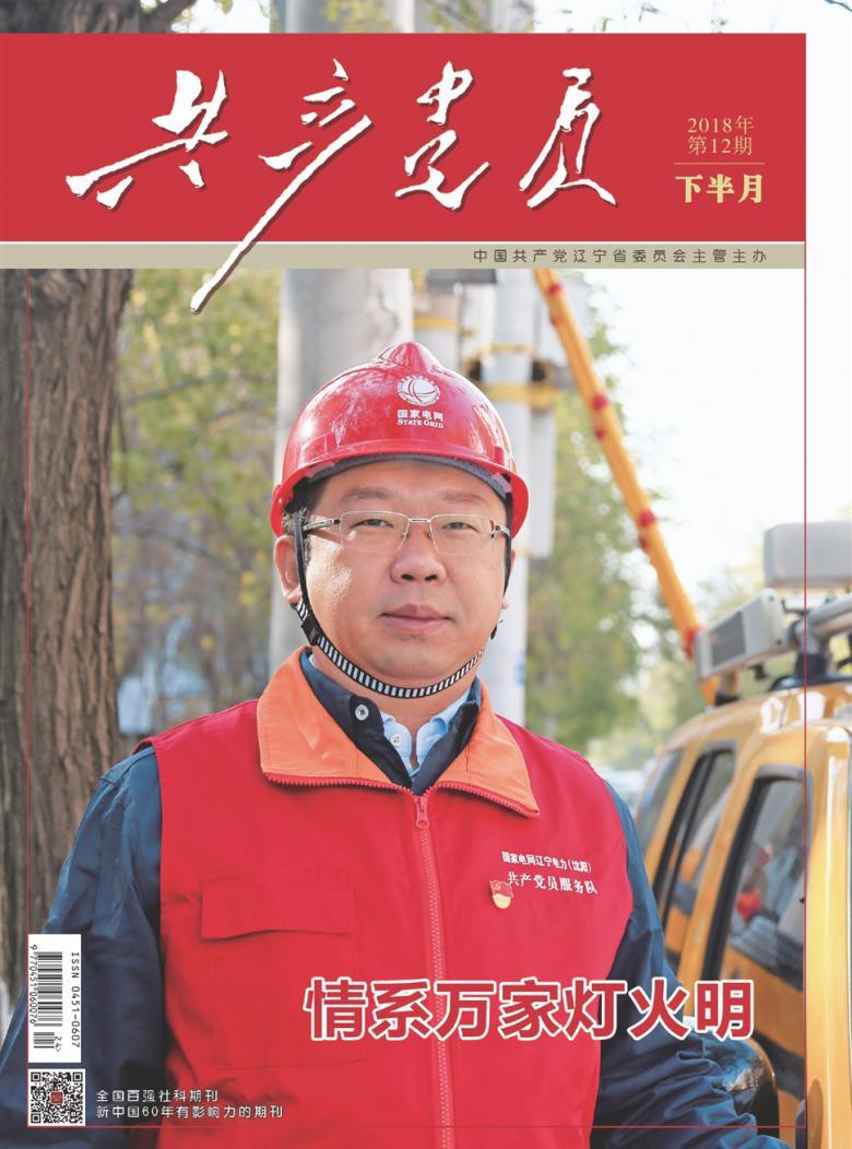 共产党员杂志