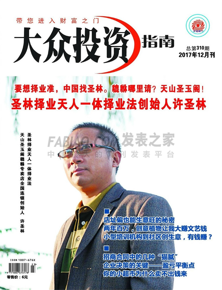 大众投资指南杂志