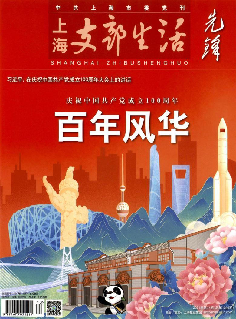 上海支部生活杂志