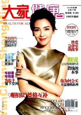 大家健康杂志