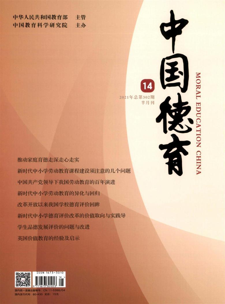 中国德育杂志