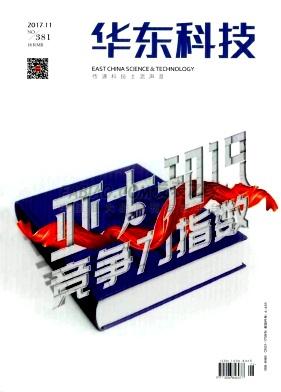 华东科技杂志