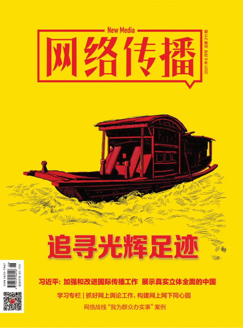 网络传播杂志