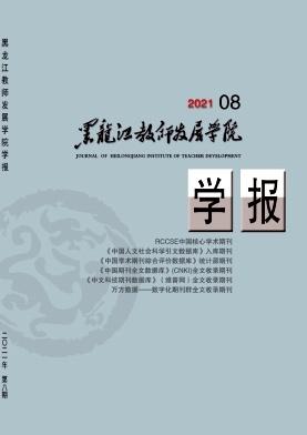 黑龙江教育学院学报杂志
