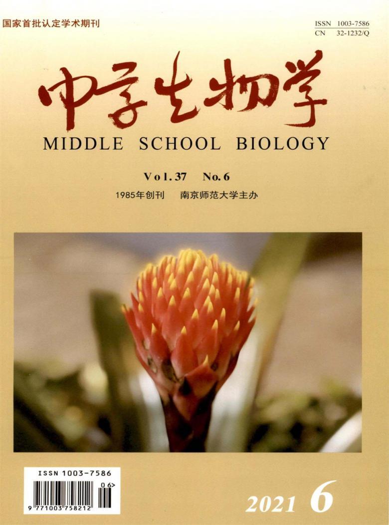 中学生物学杂志