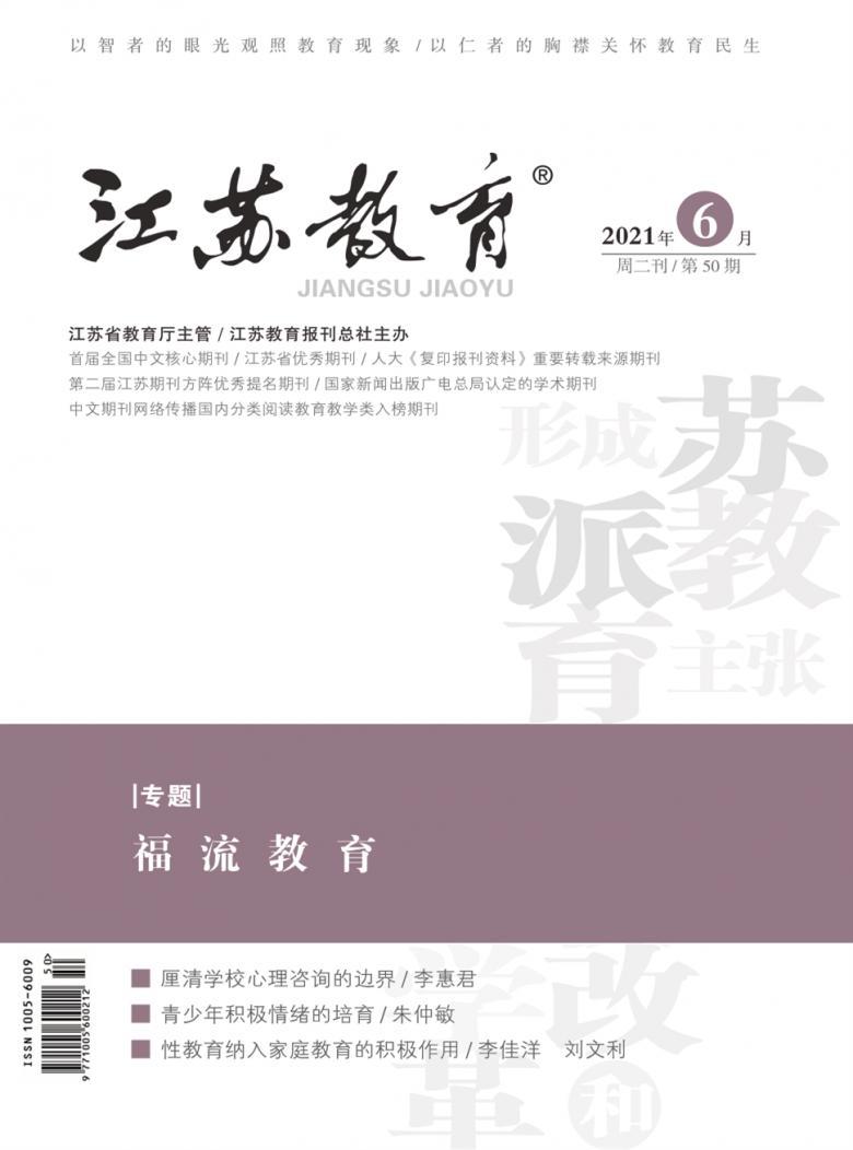 江苏教育杂志