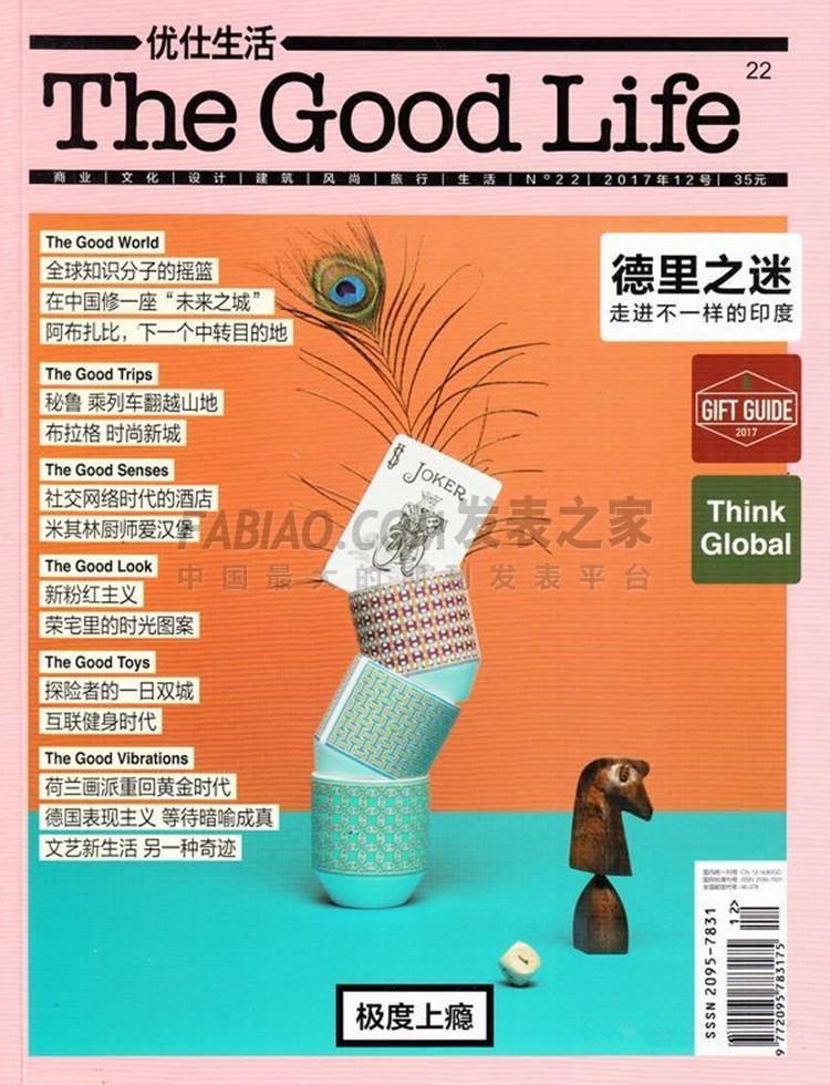 优仕生活杂志