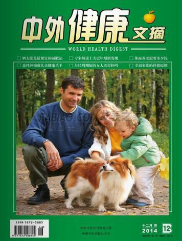 中外健康文摘杂志