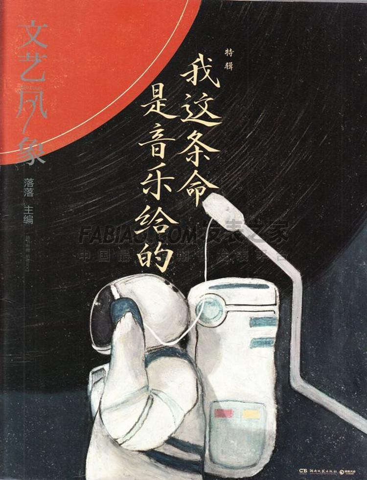 文艺风象杂志