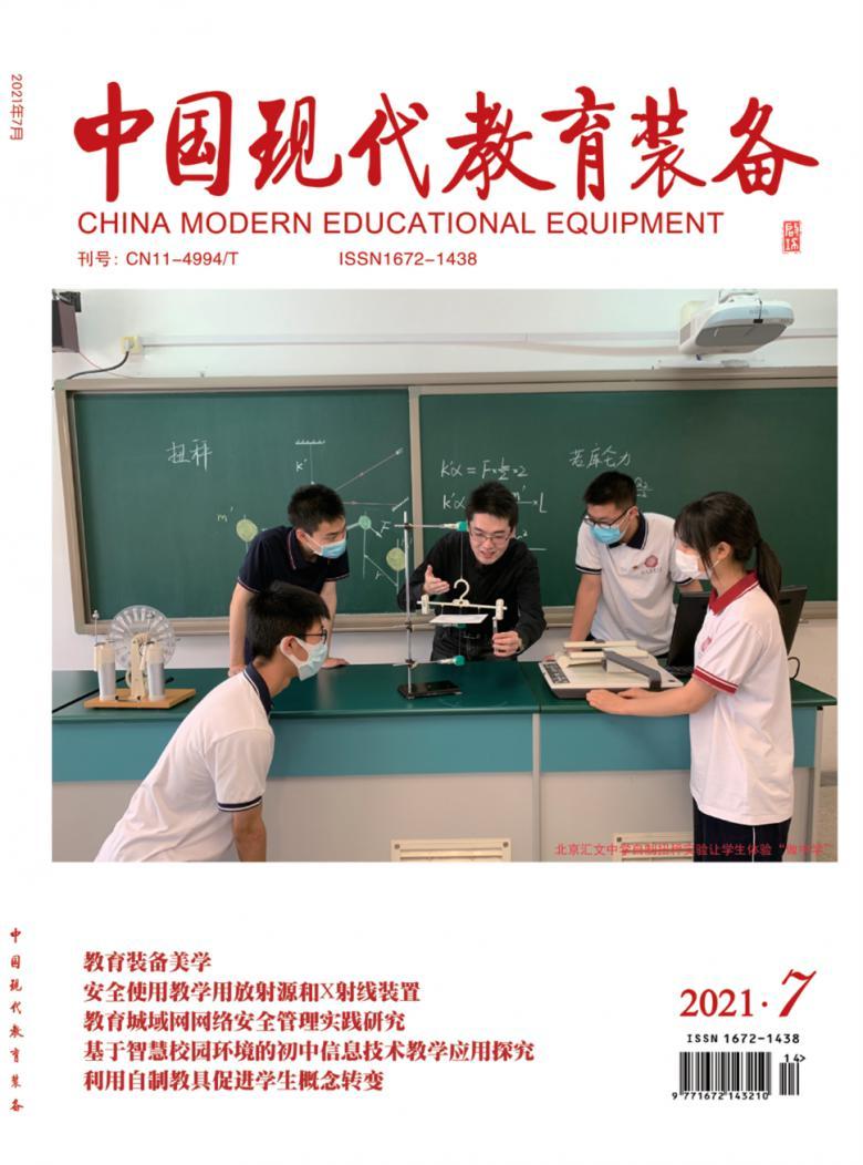 中国现代教育装备杂志
