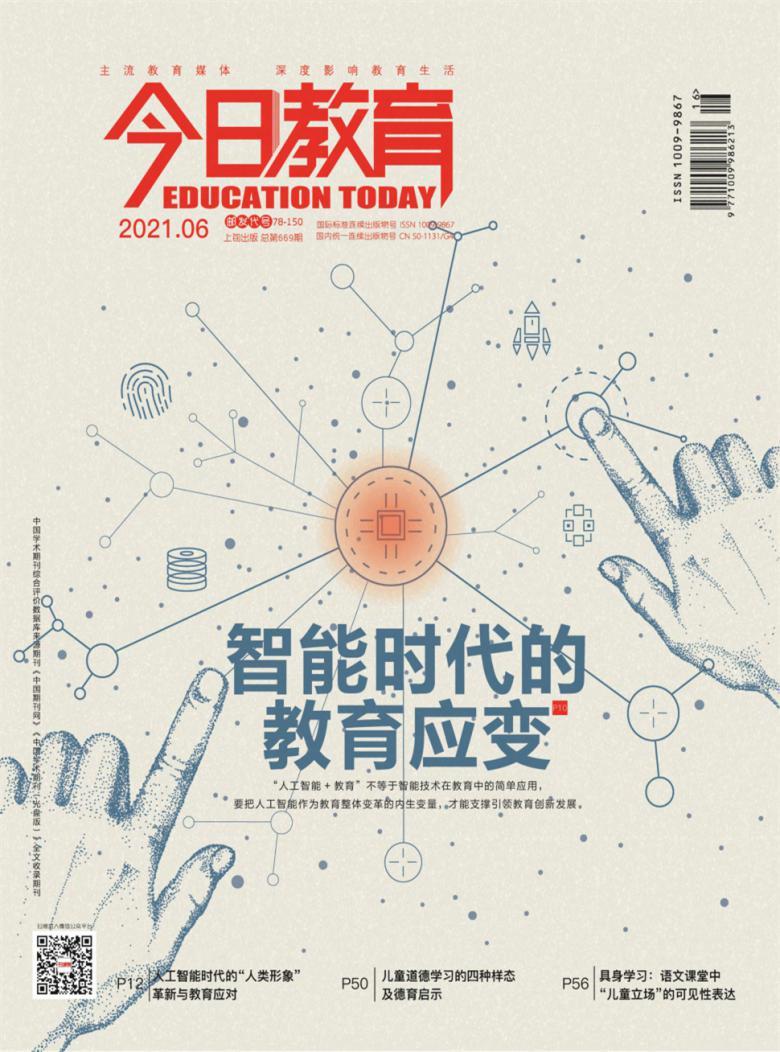 今日教育杂志