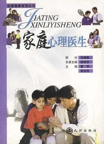 家庭心理医生杂志