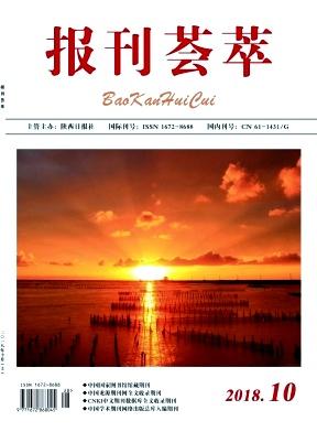 报刊荟萃杂志