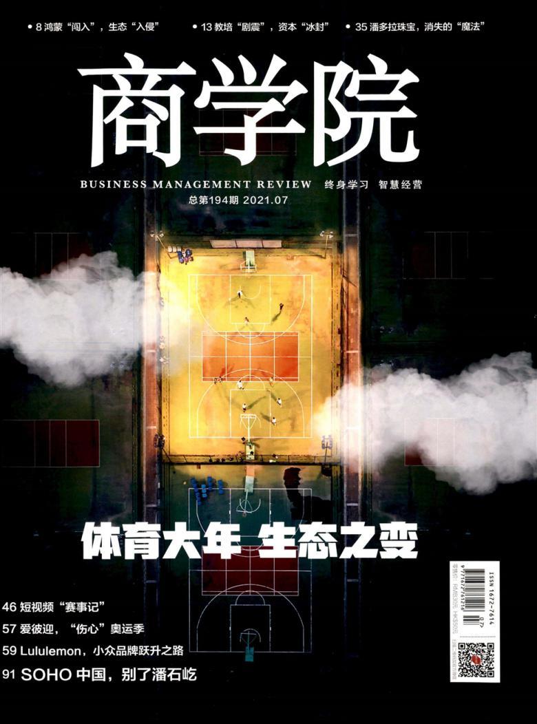 商学院杂志