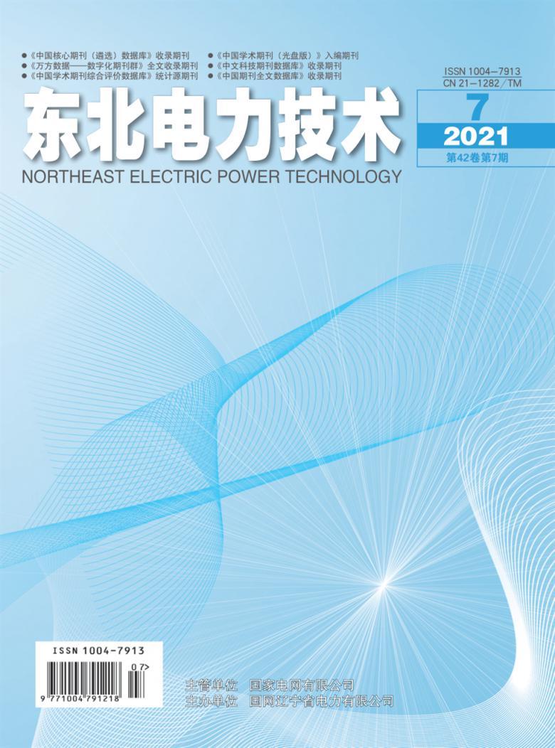 东北电力技术杂志