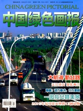 中国绿色画报杂志