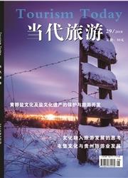 当代旅游杂志