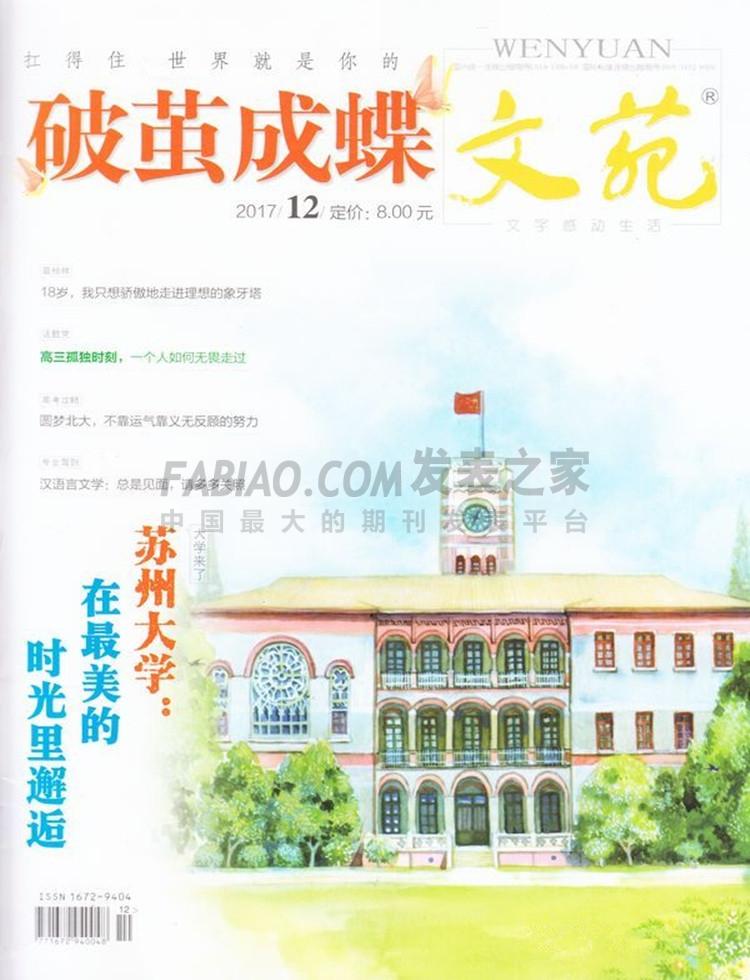 破茧成蝶杂志
