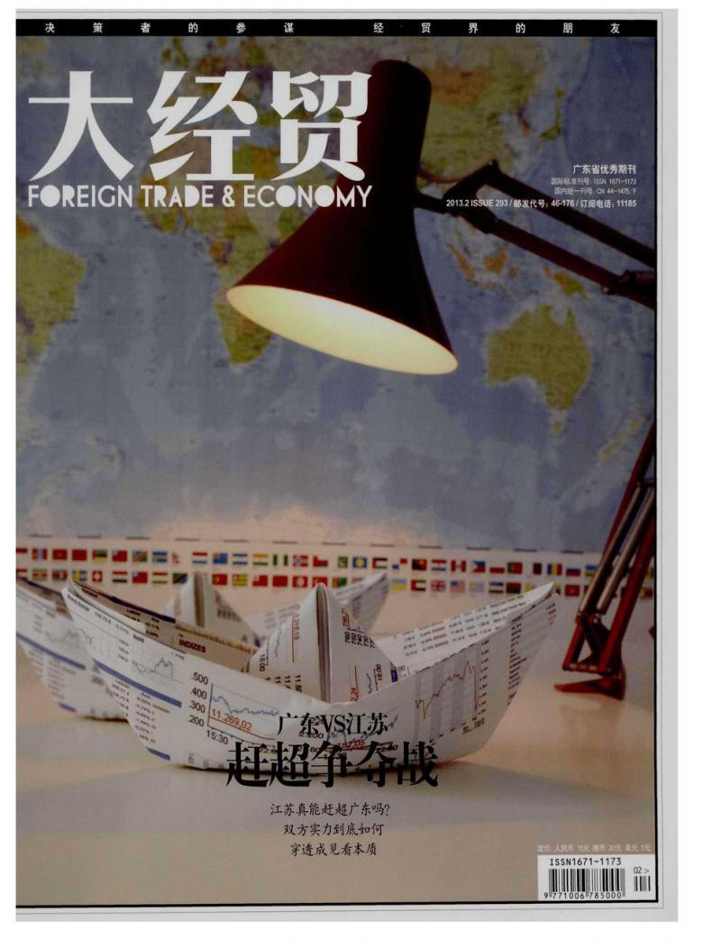 大经贸杂志