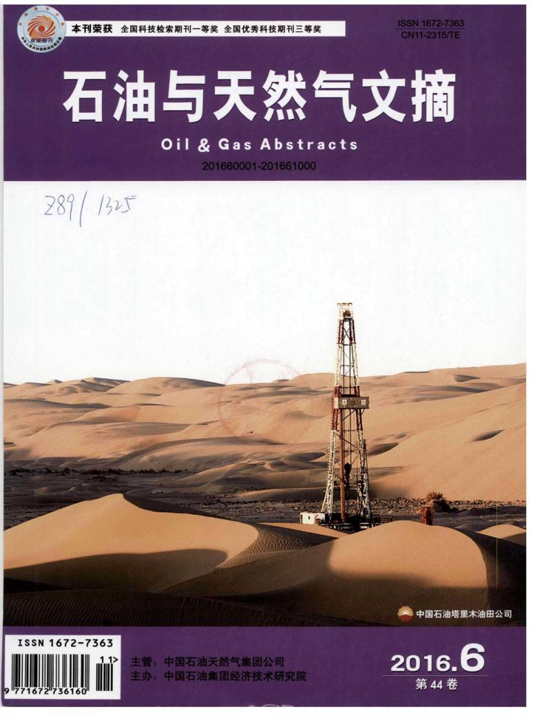 石油与天然气文摘杂志