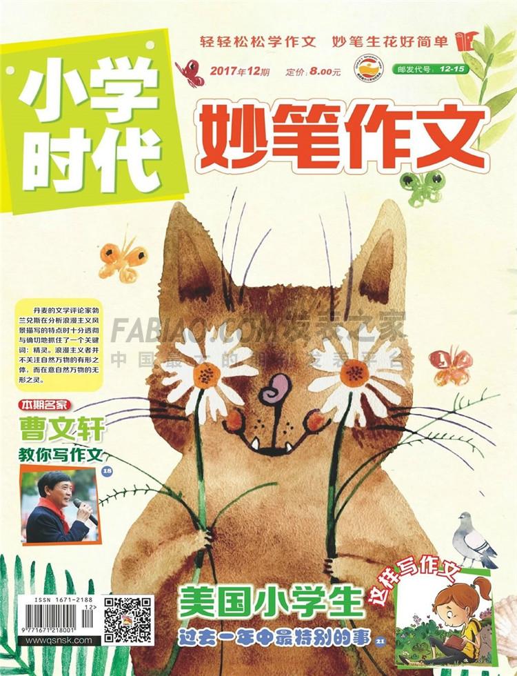 小学时代杂志