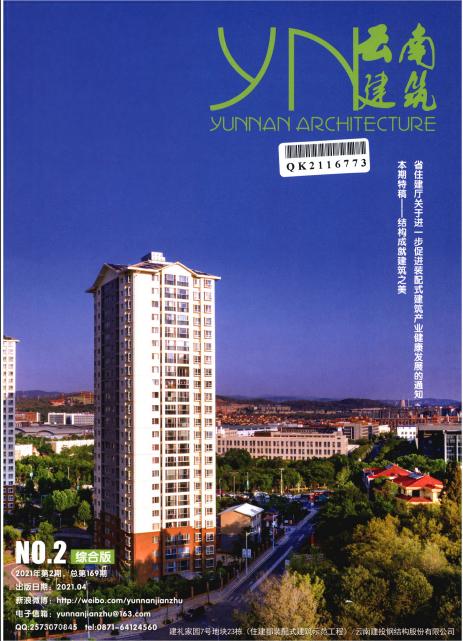 云南建筑杂志