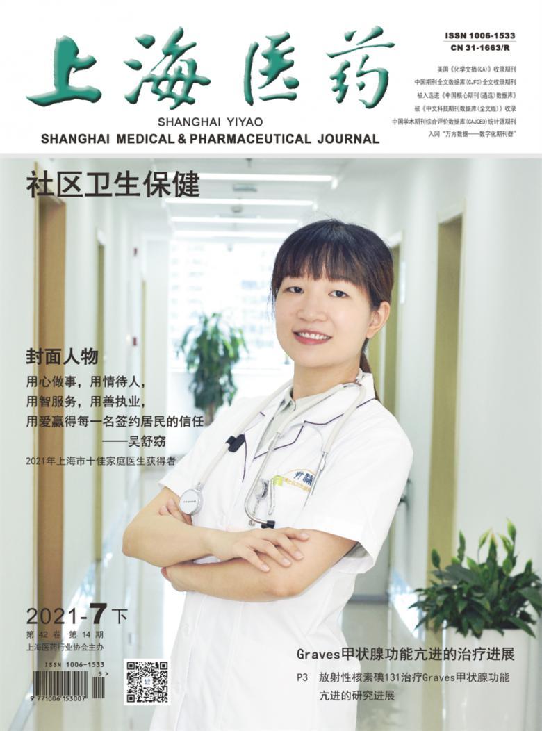 上海医药杂志