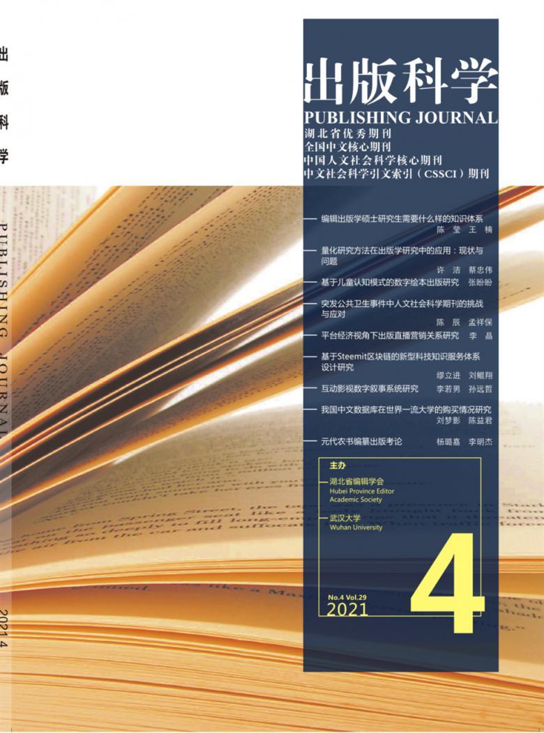 出版科学杂志