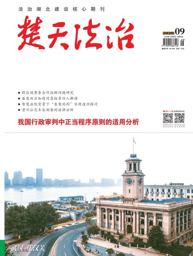 楚天法治杂志