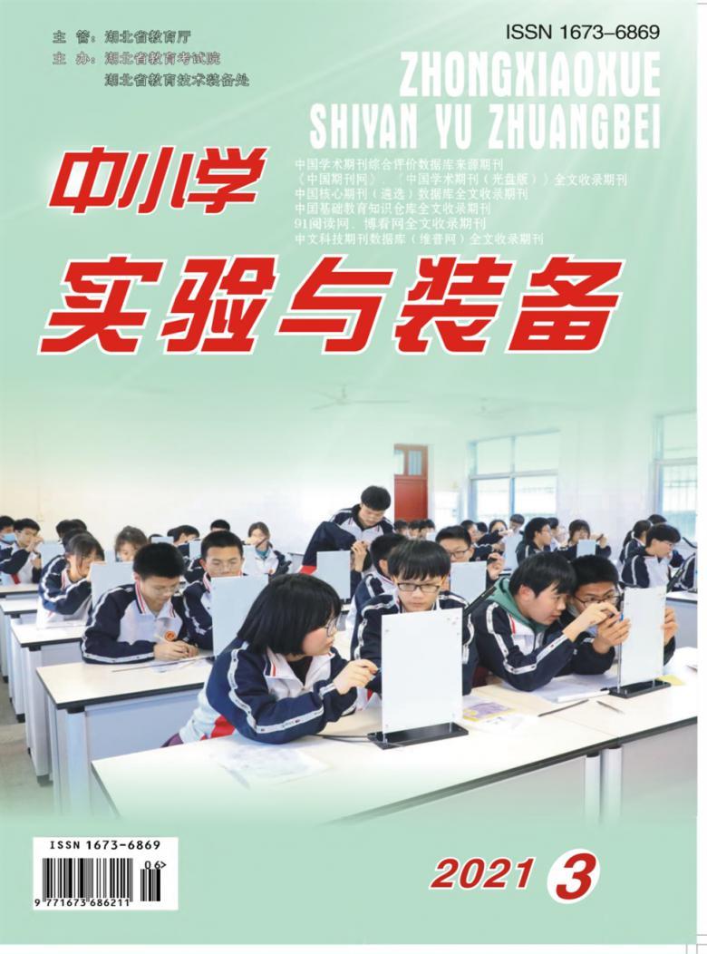 中小学实验与装备杂志