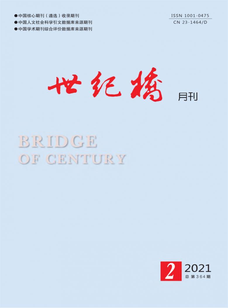 世纪桥杂志