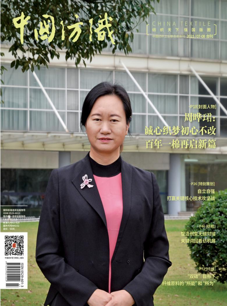 中国纺织杂志