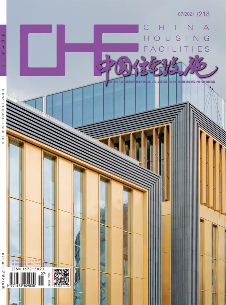 中国住宅设施杂志