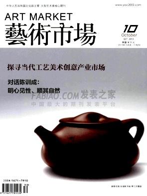 艺术市场杂志