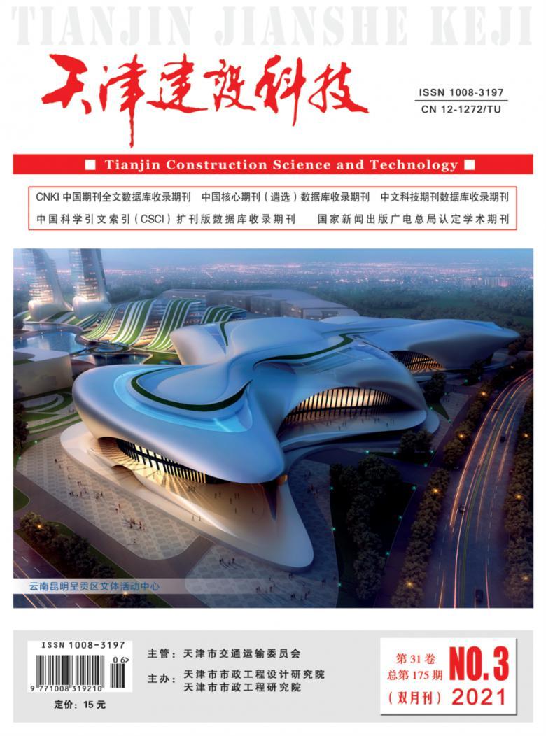 天津建设科技杂志
