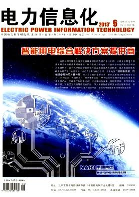电力信息化杂志