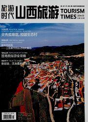 旅游时代杂志
